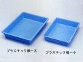 プラスチック糊桶 ブルー