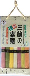 三輪の七福素麺