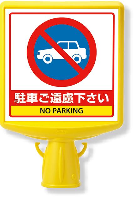 874-772B コーンサイントップ2駐車ご遠慮…両面