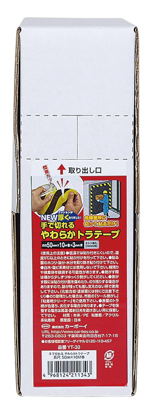 NEW手で切れるやわらかトラテープ 50mm×10M 【10個セット】