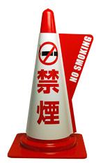 カラーコーン用立体表示カバー 禁煙 (ミヅシマ工業)