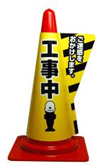 カラーコーン用立体表示カバー 工事中 (ミヅシマ工業)