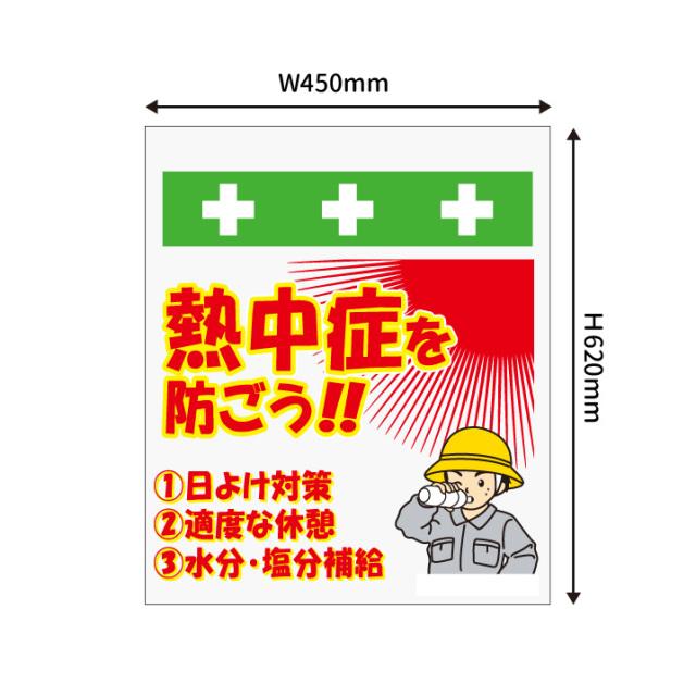 【法人様限定商品】単管垂幕 N11-93