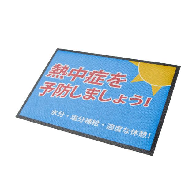 【法人様限定商品】置き型熱中症予防標識 N18-07