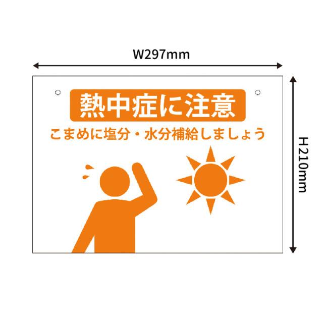 【法人様限定商品】簡易熱中症予防マンガ表示10枚組 N18-08