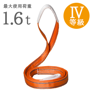 インカ リフティングスリング JIS 4E-35×12m
