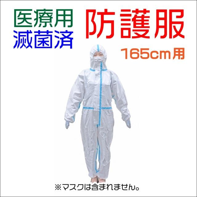 医療用防護服 mori-0001