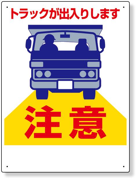 305-16A 車両出入口標識 トラックが出入り…