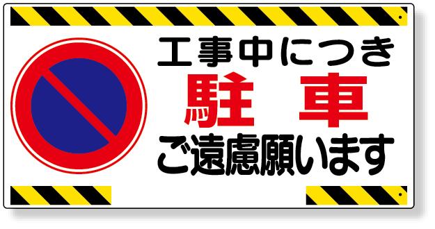 305-21 車両出入口標識 工事中につき駐車ご遠慮…