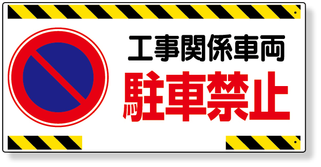 305-22 車両出入口標識 工事関係車両駐車禁止