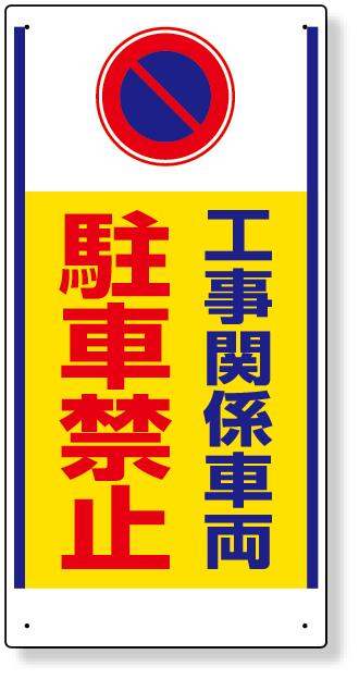 305-26 車両出入口標識 工事関係車両駐車禁止
