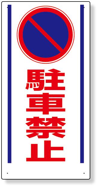 305-27 車両出入口標識 駐車禁止