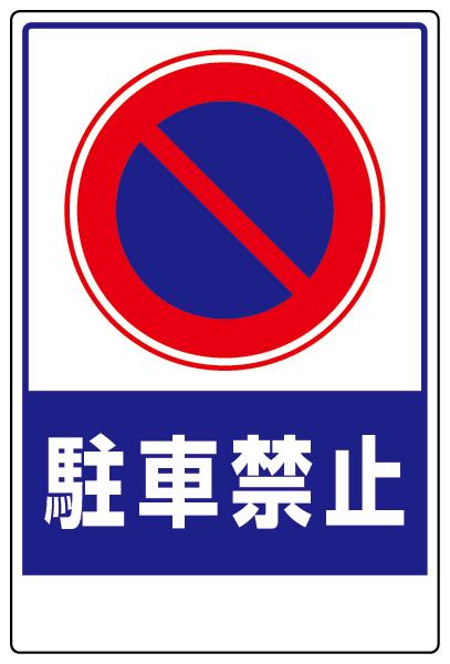 305-28 車両出入口ステッカー 駐車禁止