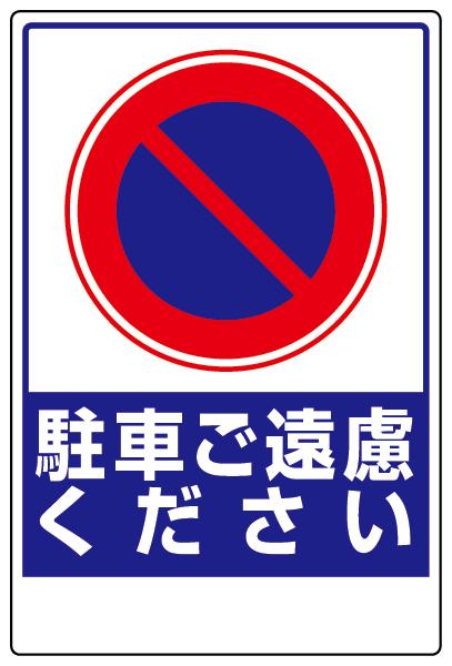 305-29 車両出入口ステッカー 駐車ご遠慮ください