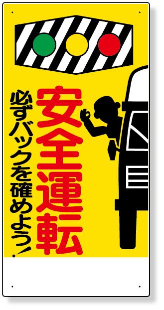 306-01 交通安全標識 安全運転必ずバックを…