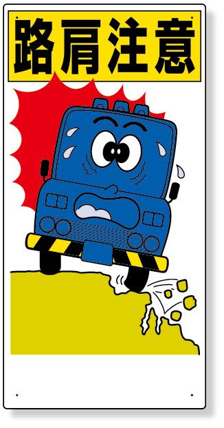 306-03 交通安全標識 路肩注意