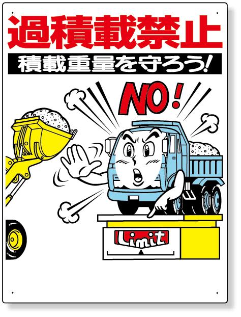306-04 交通安全標識 過積載禁止