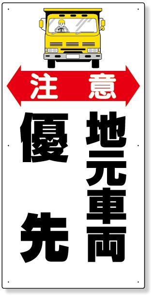 306-06 交通安全標識 注意地元車両優先
