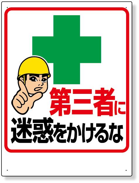 306-11 交通安全標識 第三者に迷惑をかけるな
