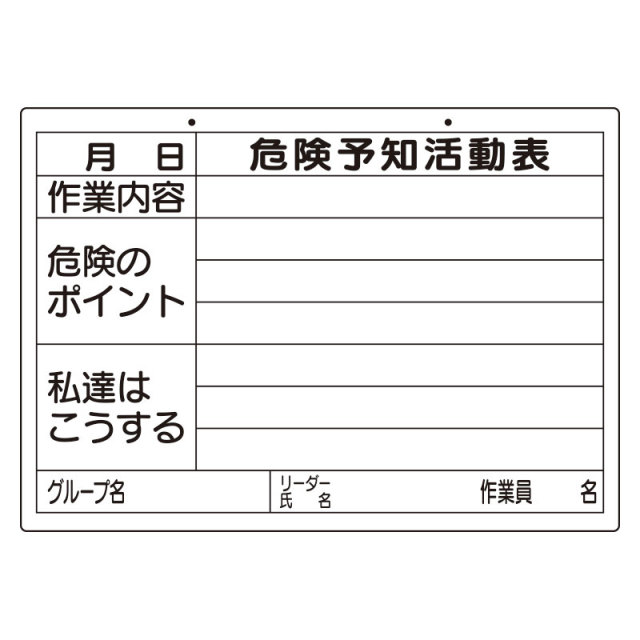 危険予知活動表 A3ヨコ 【320-16】