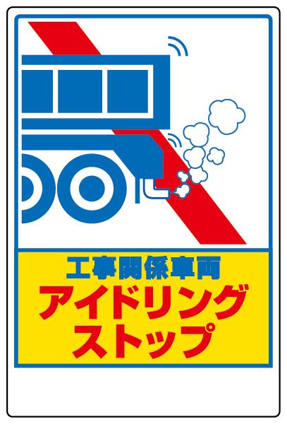 326-29 アイドリングストップステッカー 工事関…