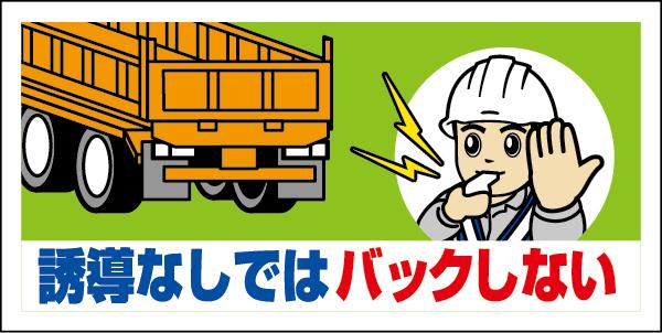 326-67 工事用車両ステッカー 誘導なしではバック
