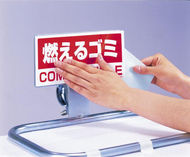 廃棄物分別標識使用例