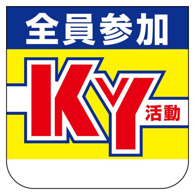 胸章 全員参加KY活動 368-01A