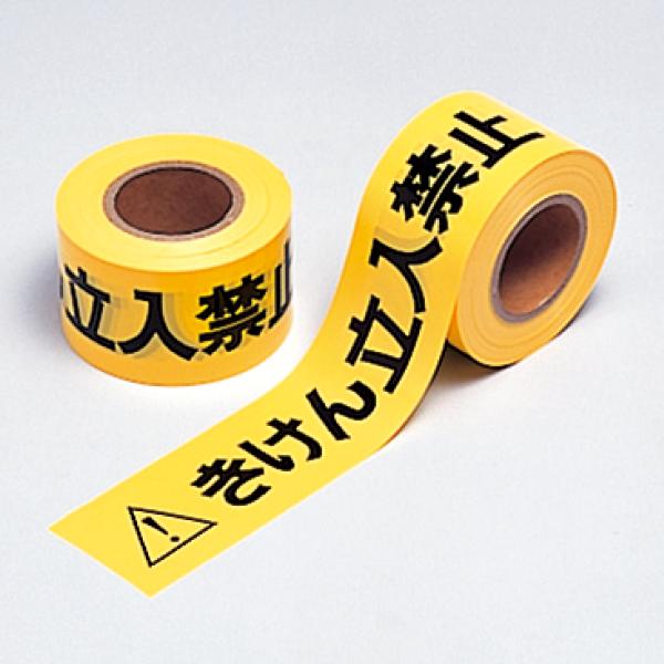 374-55 立入禁止テープ