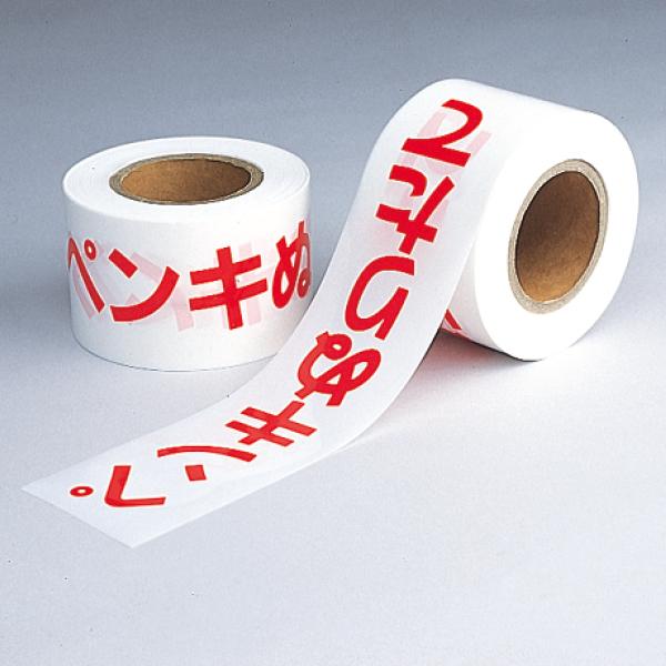 374-56 ペンキぬりたてテープ
