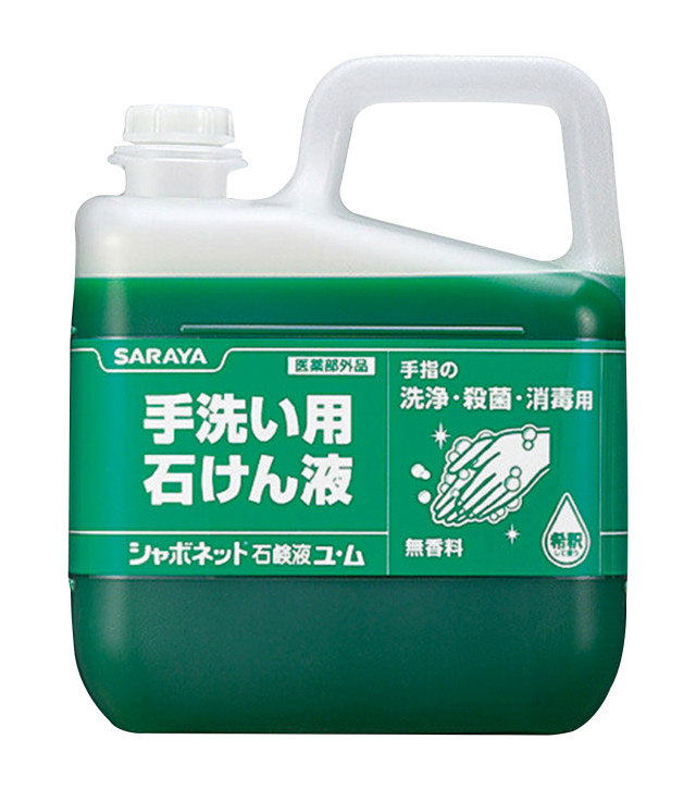 【法人・個人事業主様限定】 シャボネット石鹸液ユ・ム 5kg 51619