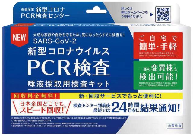 【法人・個人事業主様限定】 新型コロナウイルスPCR検査唾液採取用検査キット 51637