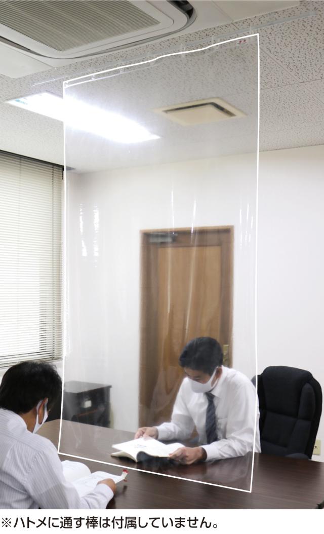 【法人・個人事業主様限定】 抗ウイルス・抗菌防炎透明シート ハトメタイプ(1×1.8m) 51688