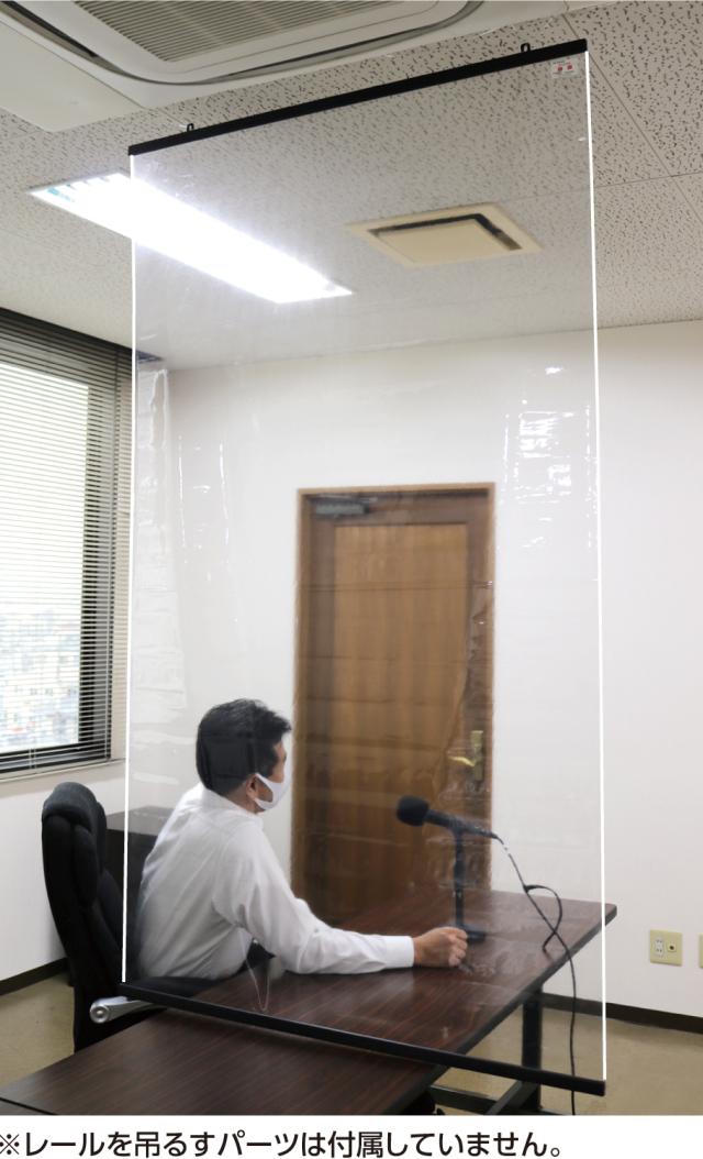 【法人・個人事業主様限定】 抗ウイルス・抗菌防炎透明シート レールタイプ(1×1.8m) 51689