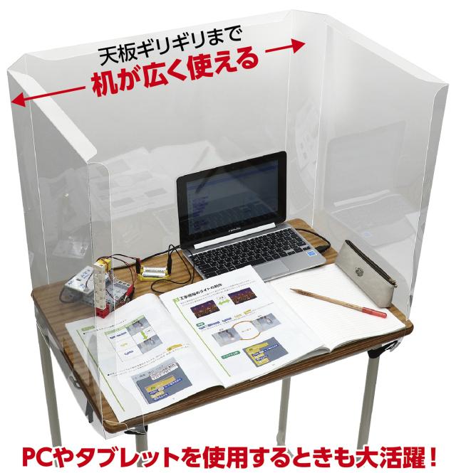 【法人・個人事業主様限定】 新JIS規格対応学校机用 飛沫防止ガード 51890