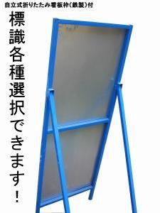 J工事看板 全面反射 枠付  550x1400