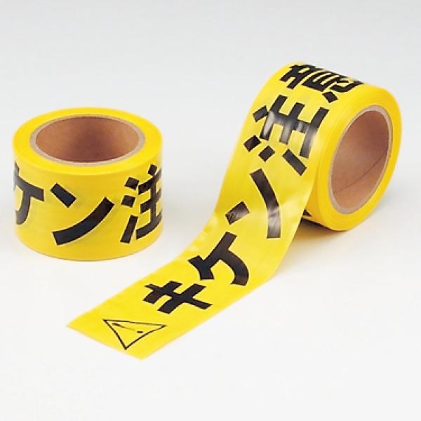 864-47 キケン注意テープ