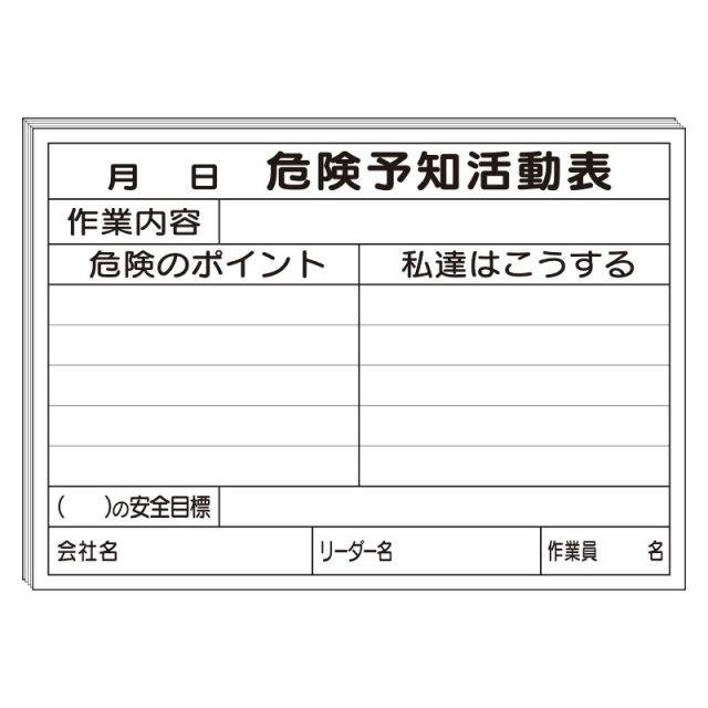 危険予知活動用紙 ヨコ(25枚綴り)