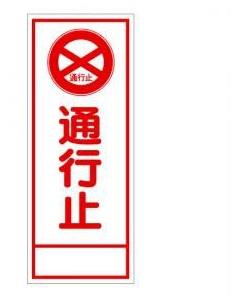 J工事看板 全面反射 板ノミ (J-005A)  550x1400