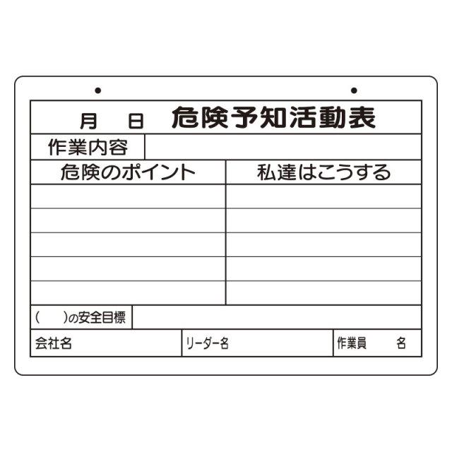 危険予知活動表(屋内・屋外用)A4