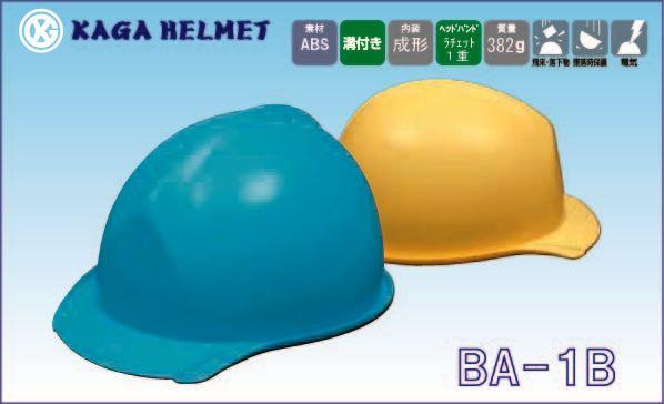 ヘルメット BA-1B(加賀産業)