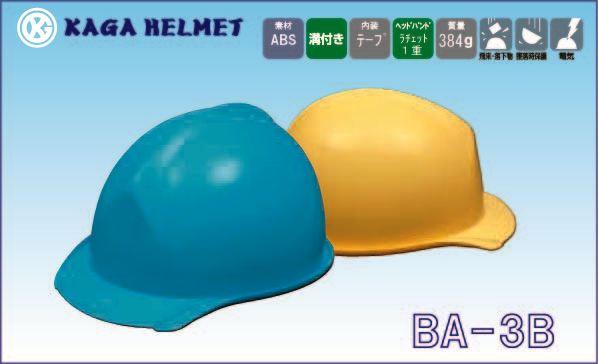 ヘルメット BA-3B(加賀産業)