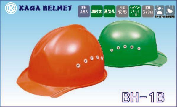 ヘルメット BH-1B(加賀産業)