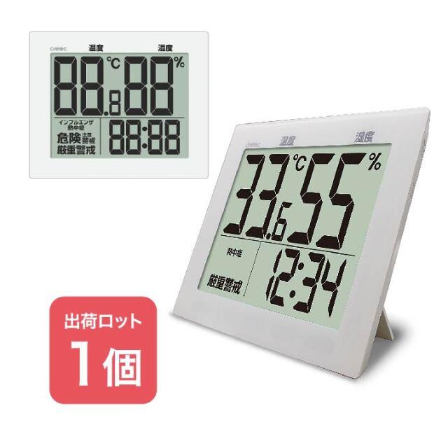 【法人・個人事業主様限定】BK-1916 大画面デジタル温湿度計O-503