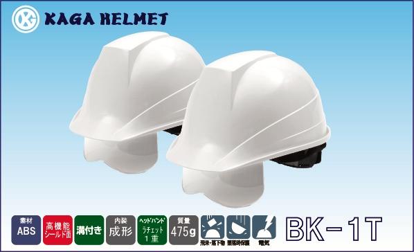 ヘルメット  BK-1T(加賀産業)
