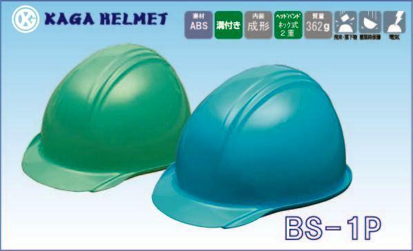 ヘルメット BS-1P(加賀産業)