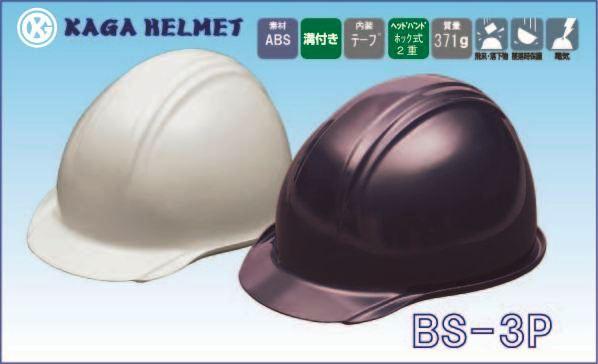 ヘルメット BS-3P(加賀産業)