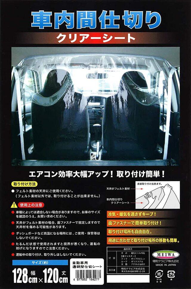 【法人・個人事業主様限定】カー用透明間仕切りN 車用間仕切りN 間仕切りシート CAR-MAJIKIRI
