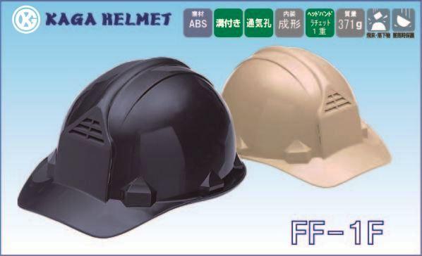 ヘルメット FF-1F(加賀産業)