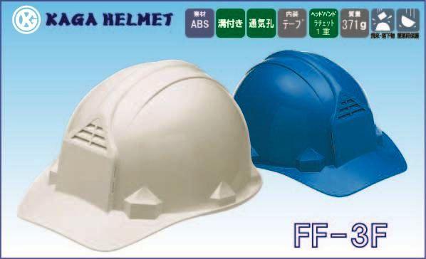 ヘルメット FF-3F(加賀産業)